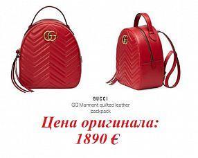 Рюкзак Gucci  №S637