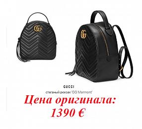 Рюкзак Gucci  №S572