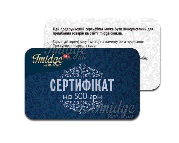 Подарочный сертификат на 500 грн